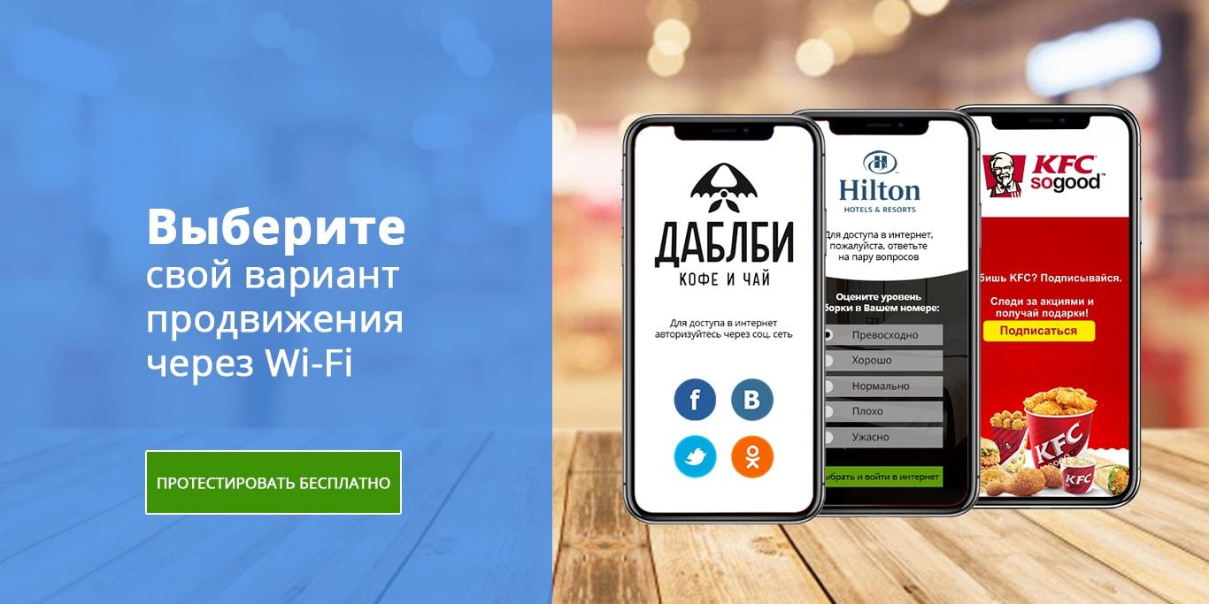 сервис идентификации в wifi